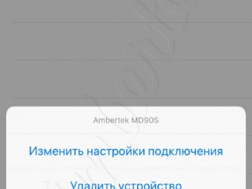 ambertek-hd-ios-app-prilozhenie-ip-wifi-camera-007