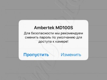ambertek-hd-ios-app-prilozhenie-ip-wifi-camera-025